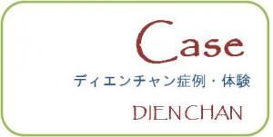 ディエンチャン dien chan ディエチャン症例 ディエンチャン シミ しわ 毛穴 フェイシャルリフレクソロジー