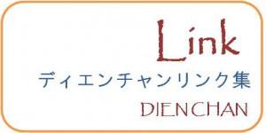 ディエチャン dien chan ディエンチャングッズ 購入 通販