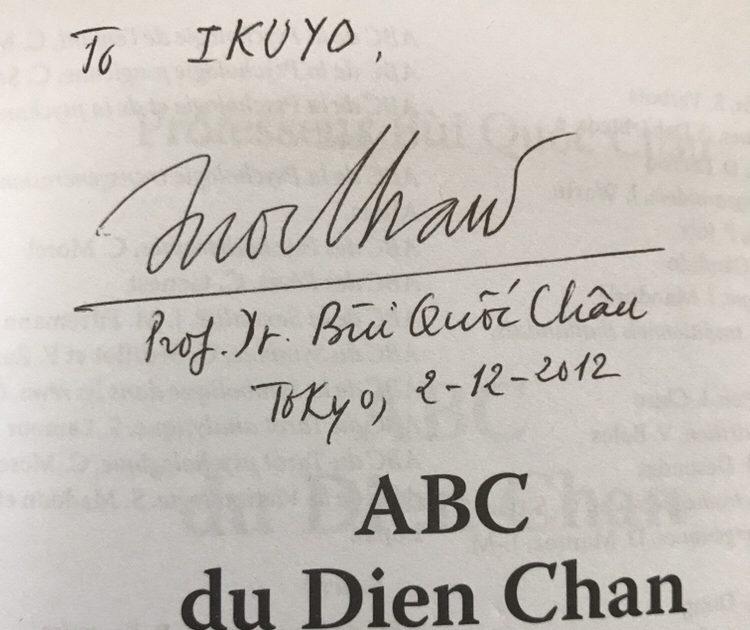 ディエンチャン本にプロフェッサーチヤウにサインしてもらいました